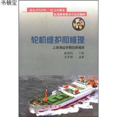 【正版】輪機維護和修理9787114036958上海海運學院