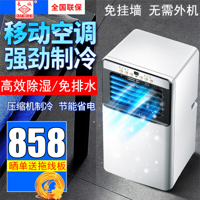 【蘇寧推薦】長城1匹可移動空調免安裝可移動式空調壓縮機制冷一體機定頻1P家用廚房單冷型1802A-26C