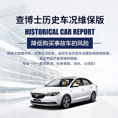 车辆维修保养记录查询