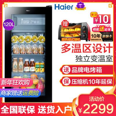 海尔(Haier)立式酒柜保鲜冰吧家用冷冻玻璃门展示柜冰柜冷藏柜办公室小型冰柜LC-120DF