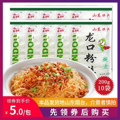 魯珍豌豆粉絲200克*10包 純豆粉絲 正宗龍口粉絲 酸辣粉鴨血粉