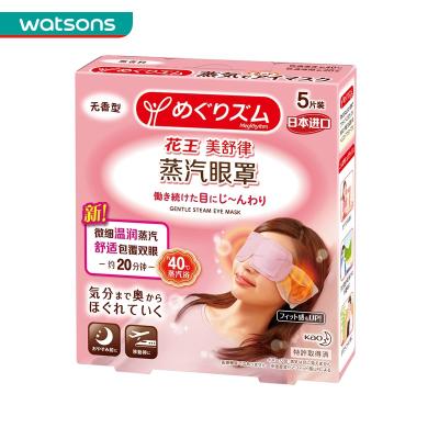 【屈臣氏】花王蒸汽眼罩5片装(无香型) 改善浮肿淡化黑眼圈眼部套装