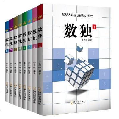 数独游戏书籍九宫格7-8-9-10-12岁少儿童成人智力开发逻辑思维训练聪明人都在玩的脑力游戏