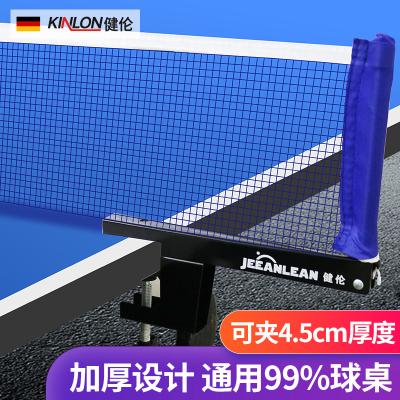 健倫 乒乓球網架 家用訓練健身 比賽 乒乓球桌網架 乒乓球臺網架