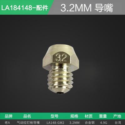 老A氣動拉鉚氣動鉚釘機氣動快速接頭空壓機氣泵C式自鎖PM20接頭 LA184148配件導嘴--3.2MM