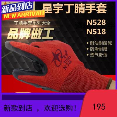 星宇勞保手套n518n528正品耐磨工作工地干活紅宇薄款帶膠浸膠手套商品由多個顏色 尺碼 規格拍下請備注或聯系在線客