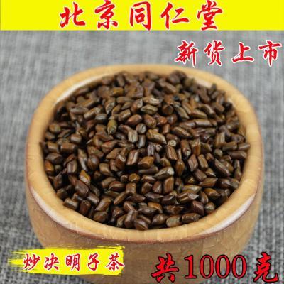 同仁堂決明子茶熟決明子泡茶特級散裝無硫制茶葉 買1送1共1000克