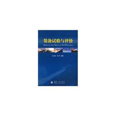 装备试验与评价武小悦,刘琦著9787118060362国防工业出版社