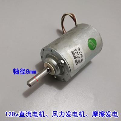 定做 120V直流電機 發電機家用小型手搖 風力發電機 大功率馬達發電機