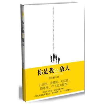 正版書籍 你是我的敵人李承鵬/著 9787506339421 作家出版社
