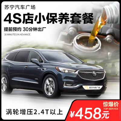 蘇寧汽車廣場 渦輪增壓汽車保養套餐機油轎車SUV保養服務2.4T以上套餐