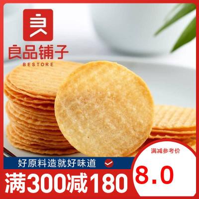 良品鋪子 膨化食品 烘烤薯片番茄味 98gx1袋裝 薯片 休閑零 小包裝 其他辦公室零食