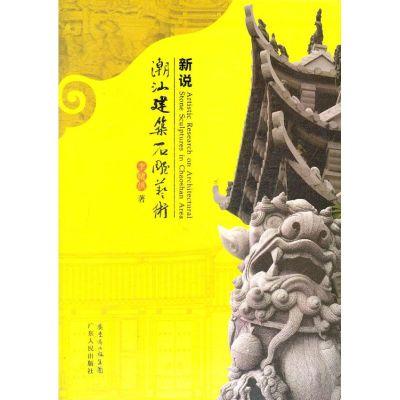 正版 新说潮汕建筑石雕艺术 李绪洪 广东人民出版社 9787218072777 书籍