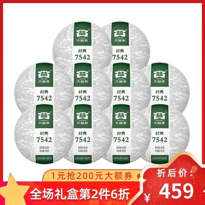 【10餅】大益7542普洱茶生茶標桿云南普洱餅茶150g*10餅勐海茶廠小茶餅 18/19年隨