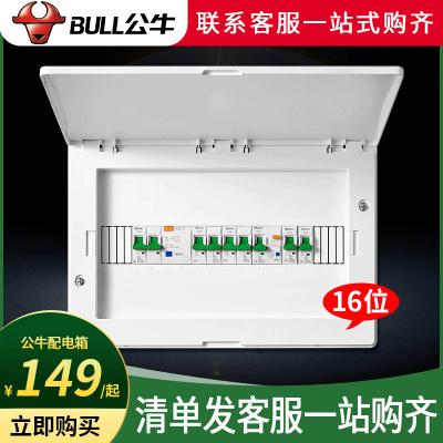 bull公牛配電箱空氣漏電強電箱家用暗裝配線箱強電布線箱16回路20回路