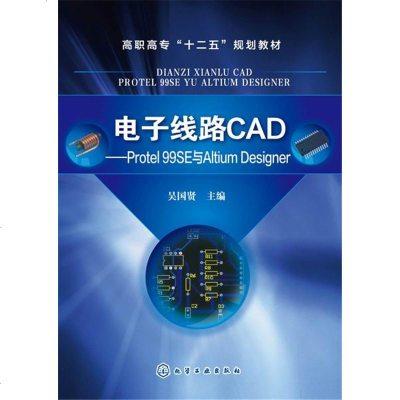 電子線路CAD--Protel99SE與AltiumDesigner(吳國賢)