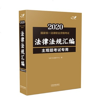 2020法考法律法规汇编 2020国家统一法律职业资格考试法律法规汇编 主观题考试专用 主观题司法考试司考法条汇编