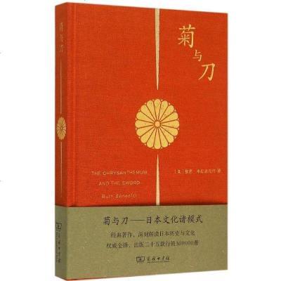 菊与刀:日本文化诸模式 书籍 正版 历史