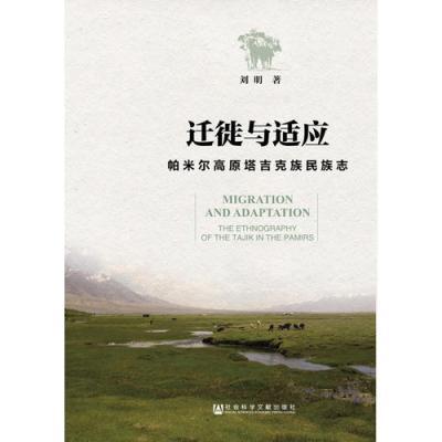 遷徙與適應:帕米爾高原塔吉克族民族志