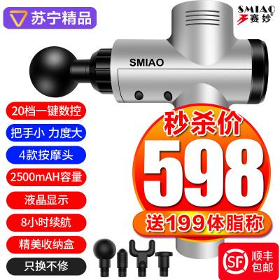 賽妙(SAIMIAO)筋膜槍肌肉按摩器健身肌肉放松器深層震動放松槍手動控制按摩捶四個按摩頭金屬材質