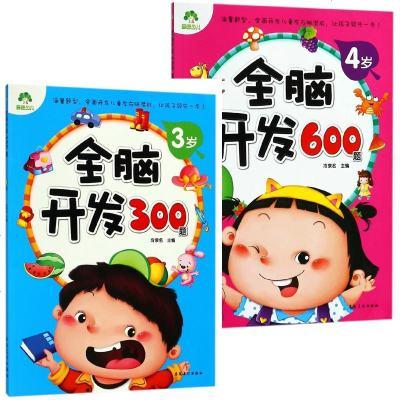 全脑开发300题3-4岁