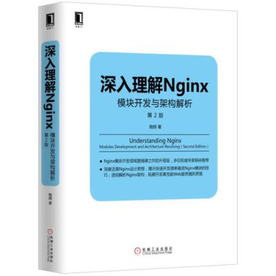 深入理解Nginx:模塊開發與架構解析(第2版)