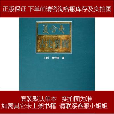 古史異觀 [美]夏含夷 上海古籍出版社 9787532541614
