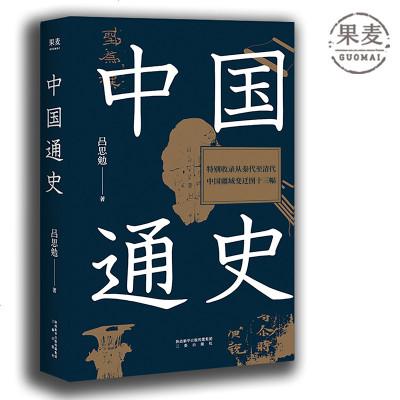 中国通史 吕思勉 精校本 历史 中国史 果麦图书