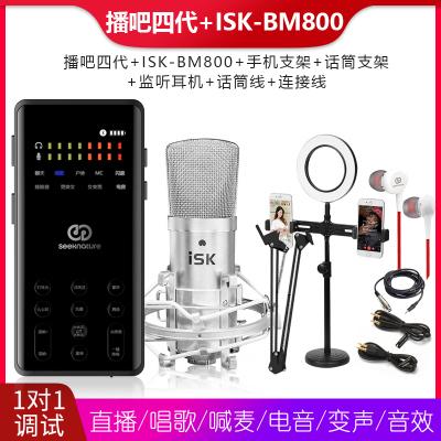 森然播吧四代ISK-BM800聲卡套裝手機直播電腦抖音主播唱歌全民k歌錄音YY直播設備全套電容麥克風唱吧錄歌神器話筒