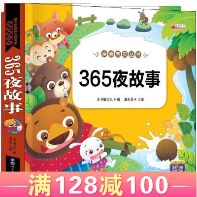 【有聲伴讀】親親365夜故事 寶寶睡前小故事 小學生課外閱讀故事書