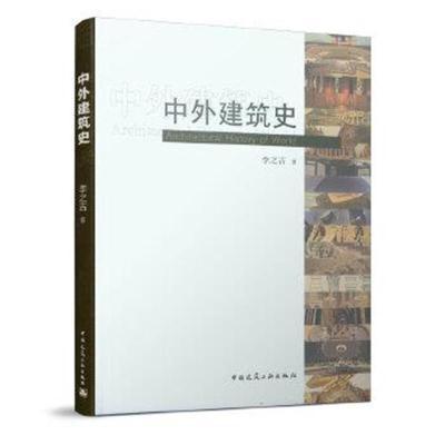 正版書籍 中外建筑史 9787112177240 中國建筑工業出版社