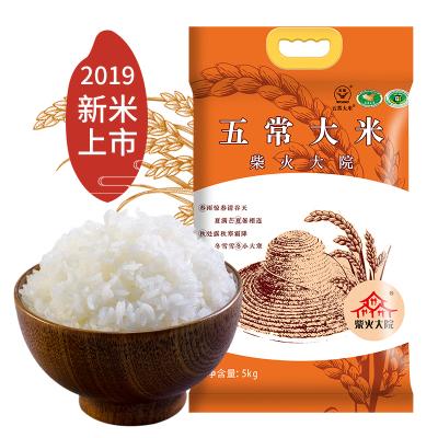 柴火大院 五常稻花香大米5kg 东北大米 大米 伴侣 香米 米饭 五常稻花香