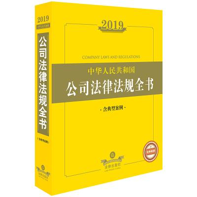 2019年中华人民共和国公司法律法规全书(含典型案例) 法律出版社法规中心编 著 社科 文轩网