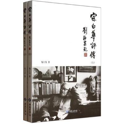 宗白華評傳9787515103082紅旗出版社
