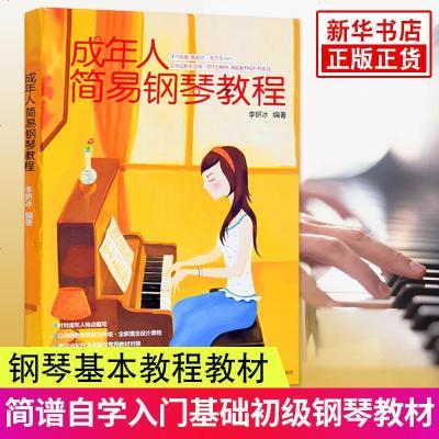 【新華書店旗艦店 】成年人簡易鋼琴教程(附光盤) 簡譜對照本 簡譜自學入基礎初級鋼琴教材 鋼琴基本教程教材 鋼琴