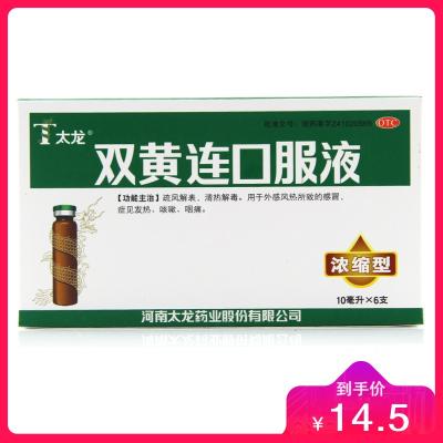 太龙 双黄连口服液(浓缩型) 10毫升*6支 发热咳嗽咽喉疼痛 风热感冒疏风解表 清热止咳药
