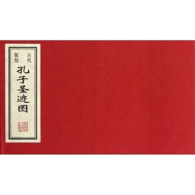 古代版刻孔子圣跡圖/王賀王賀9787512007079