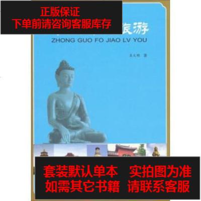 【二手8成新】【二手8成新】国佛教旅游吴大明合肥工业大学出版社9787565013973