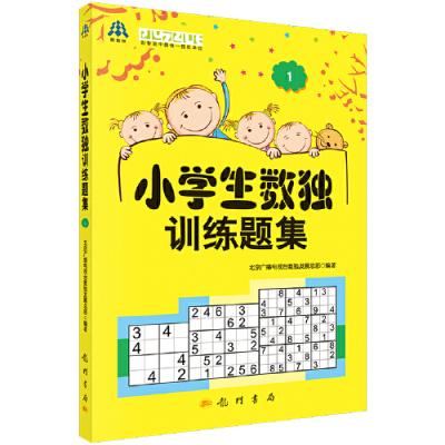 小学生数独训练题集1  6200多名读者热评!