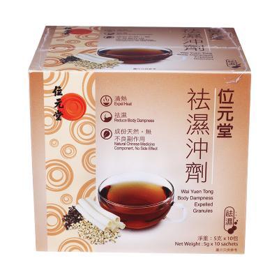 香港直郵 位元堂 袪濕沖劑 10包 濕熱體質 去濕氣排毒 調內分泌 養生茶