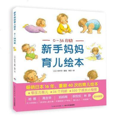 新手媽媽育兒繪本9787556061150