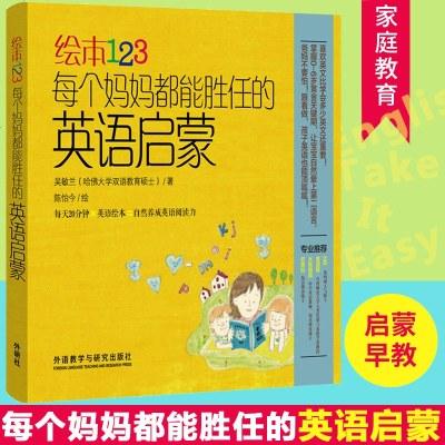 正版 外研社 吳敏蘭繪本123 每個媽媽都能勝任的英語啟蒙3-4-5歲幼兒英語繪本啟蒙培養孩子閱讀能力親子教育幼