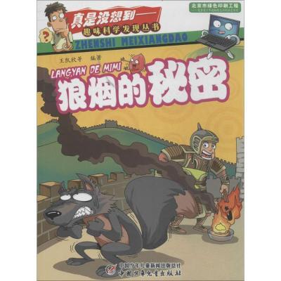 J狼煙的秘密中國少年兒童出版社9787514817041