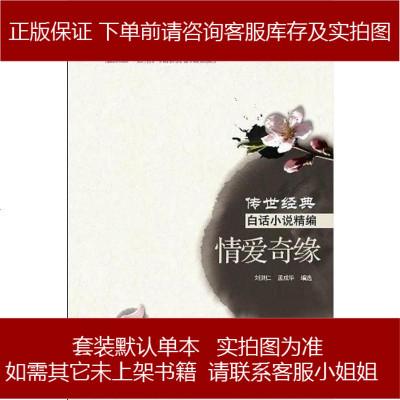 情愛奇緣 劉洪仁//孟成華 四川文藝 9787541129865