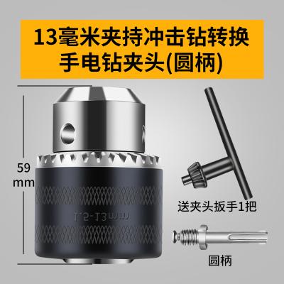 阿斯卡利(ASCARI)角磨機變電轉鉆夾頭磨光機電錘沖擊鉆改裝電鉆轉換頭多功能改鉆頭 13毫米夾+圓柄連接桿沖擊鉆專用