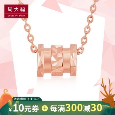 周大福(CHOW TAI FOOK)小蠻腰鎖骨鏈18K金彩金項鏈套鏈吊墜E125284