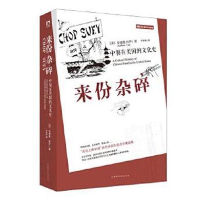 正版书籍 来份杂碎:中餐在美国的文化史 9787569907032 北京时代华文书局