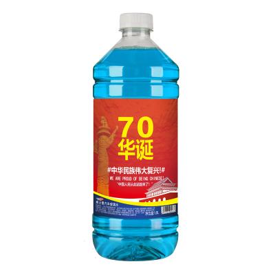 70周年紀念裝單瓶裝0℃1.8L大包裝汽車玻璃水雨刮水清潔液清潔劑玻璃精非濃縮雨刷精雨刮液威士曼(RACEMEN)