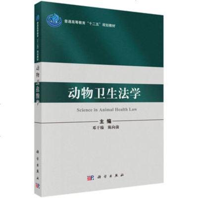 正版現貨 動物衛生法學 劉勝,張紅梅 9787030315854 科學出版社