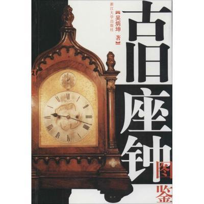 古舊座鐘圖鑒吳炳坤浙江大學出版社9787308037297